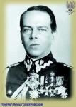 Гонсёровский