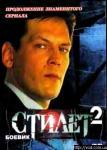 Стилет-2