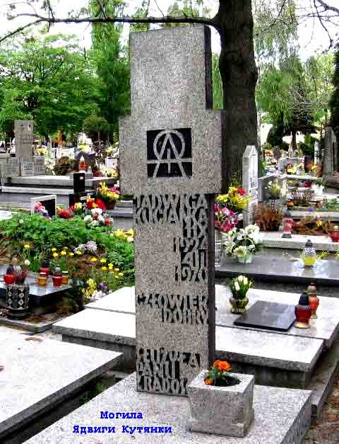 Могила Кутянки